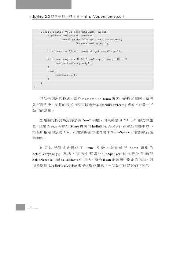 Spring 2.0   良信林(冊手術技          – http://openhome.cc           )       public static void main(String[] args) {           A...