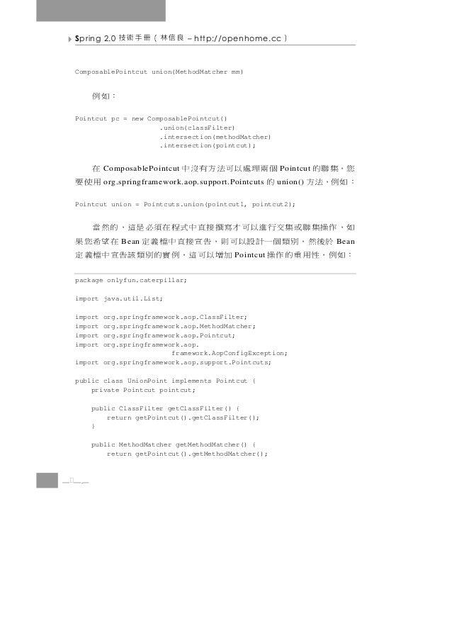 Spring 2.0   良信林(冊手術技          – http://openhome.cc   ) ComposablePointcut union(MethodMatcher mm)       :如例 Pointcut pc =...