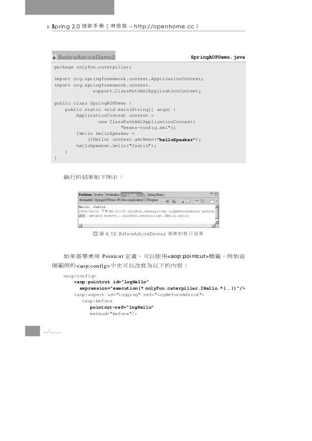 Spring 2.0 技術手冊第四章 - Spring AOP