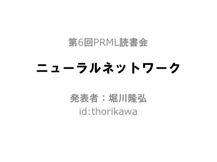 第6回PRML読書会  ニューラルネットワーク    発表者:堀川隆弘    id:thorikawa