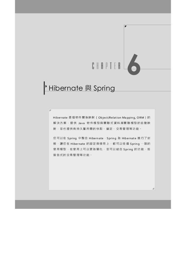 。能功等理管易交的式告宣如,能功的    合結以可並,化簡為更以可上用使在,型模用使        Spring的致一   循 依以可都,上用使與定設的    Spring               在您讓,裝           Hiber...