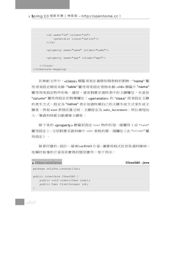 """Spring 2.0   良信林(冊手術技           – http://openhome.cc      )           <id name=""""id"""" column=""""id"""">               <generator ..."""