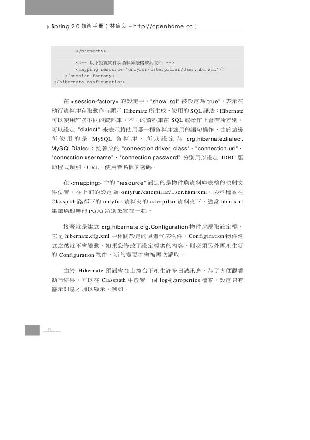 Spring 2.0   良信林(冊手術技               – http://openhome.cc       )           </property>          <!--   件文射映格表庫料資與件物置設下以   ...