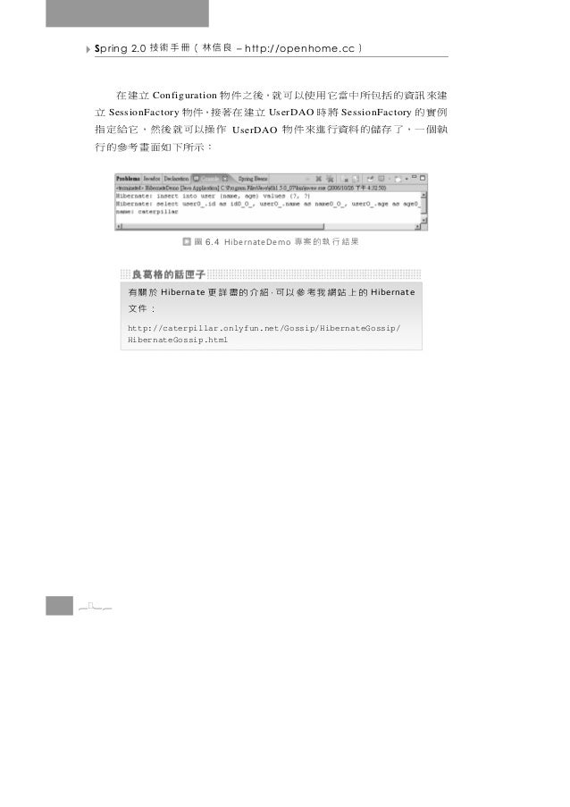 Spring 2.0   良信林(冊手術技           – http://openhome.cc   ) 建來訊資的括包所中當它用使以可就,後之件物              Configuration                 ...