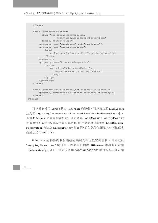 "Spring 2.0   良信林(冊手術技          – http://openhome.cc        )       </bean>       <bean id=""sessionFactory""             cla..."