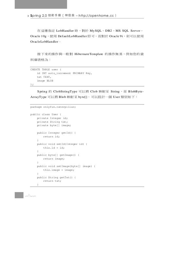 Spring 2.0     良信林(冊手術技       – http://openhome.cc       )       定指邊這在      LobHandler    、    於對,時  MySQL   D B2   、     ...
