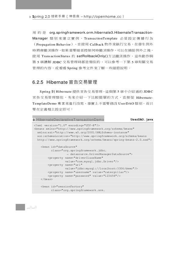 Spring 2.0       良信林(冊手術技        – http://openhome.cc        )  是的用          org.springframework.orm.hibernate3.HibernateT...