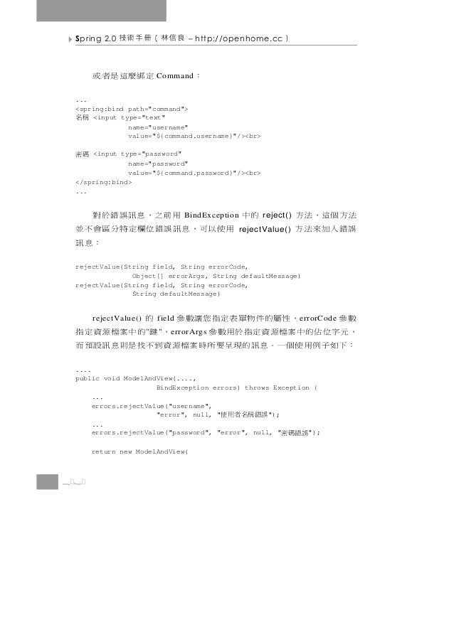 Spring 2.0   良信林(冊手術技             – http://openhome.cc      )       定綁麼這是者或             Command   :  ...  <spring:bind pat...