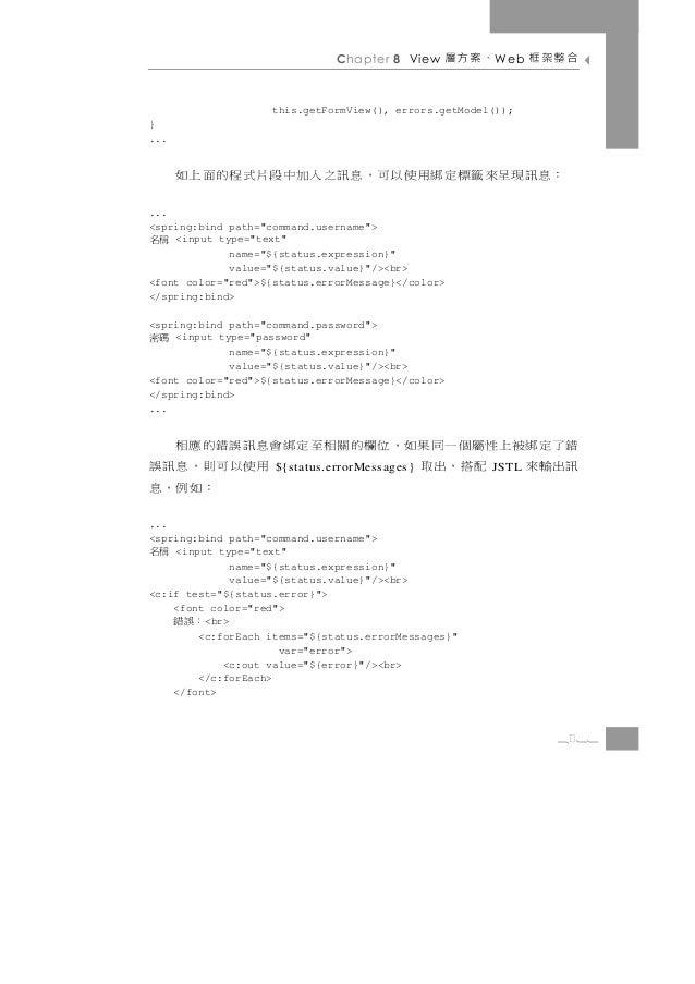 Chapter 8 View   、案方層    W eb   合整架框                   this.getFormView(), errors.getModel());}...      : 息 訊 現 呈 來 籤 標 定綁...