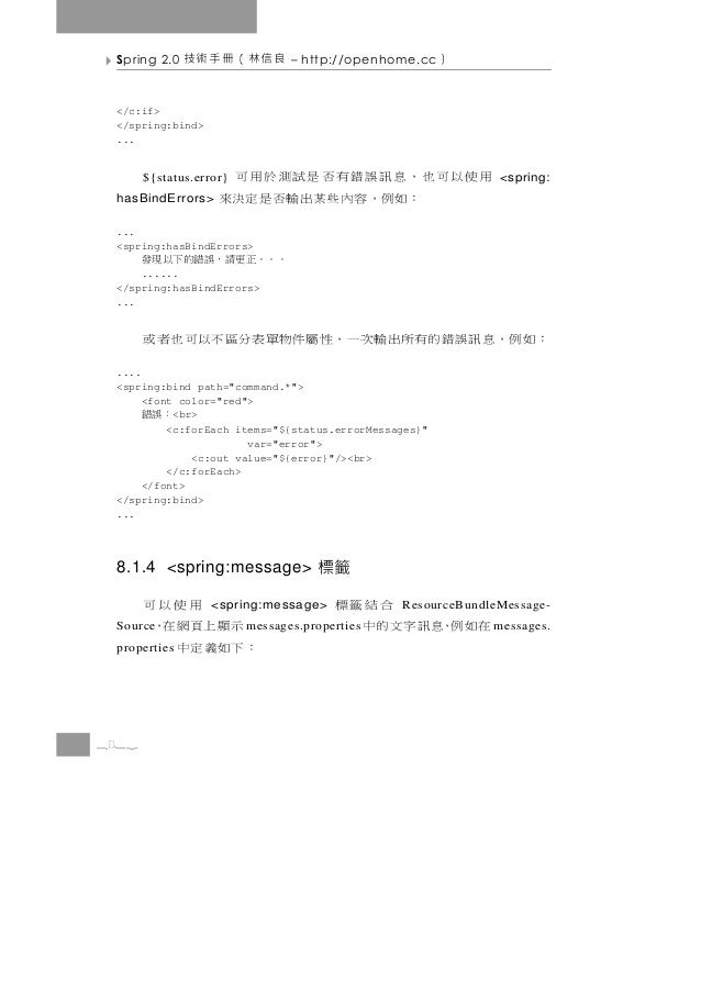 Spring 2.0   良信林(冊手術技          – http://openhome.cc   ) </c:if> </spring:bind> ...                    用使以可也,息訊誤錯有否是試測於用可  ...