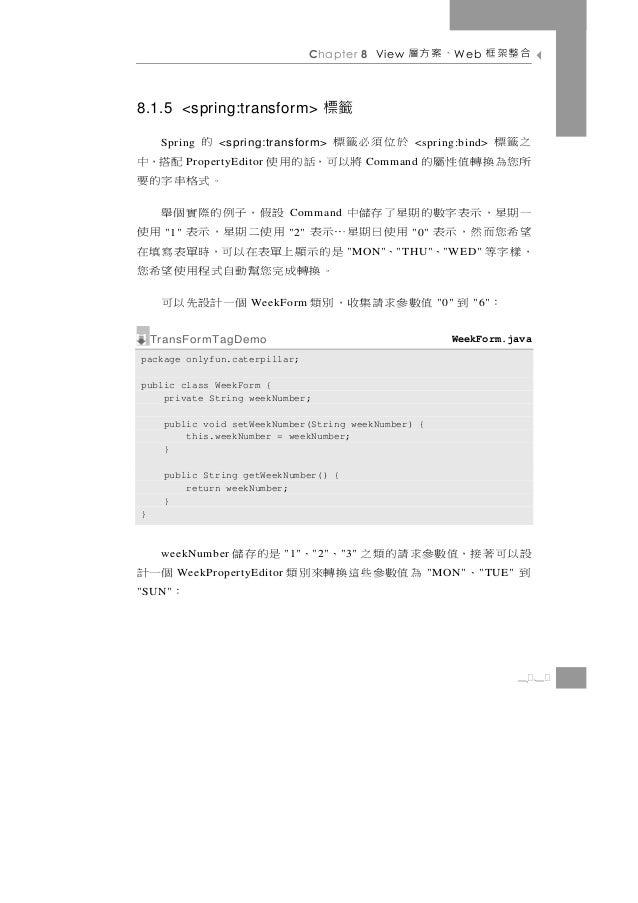 Chapter 8 View     、案方層          W eb   合整架框8.1.5 <spring:transform> 標籤     Spring   的              之籤標                  <...