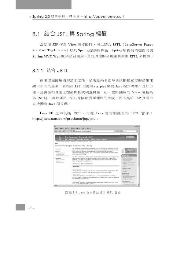 8 2                     作實    JSTL   供提站網方官        8.1 Java   圖                        :                 http://java.sun.c...