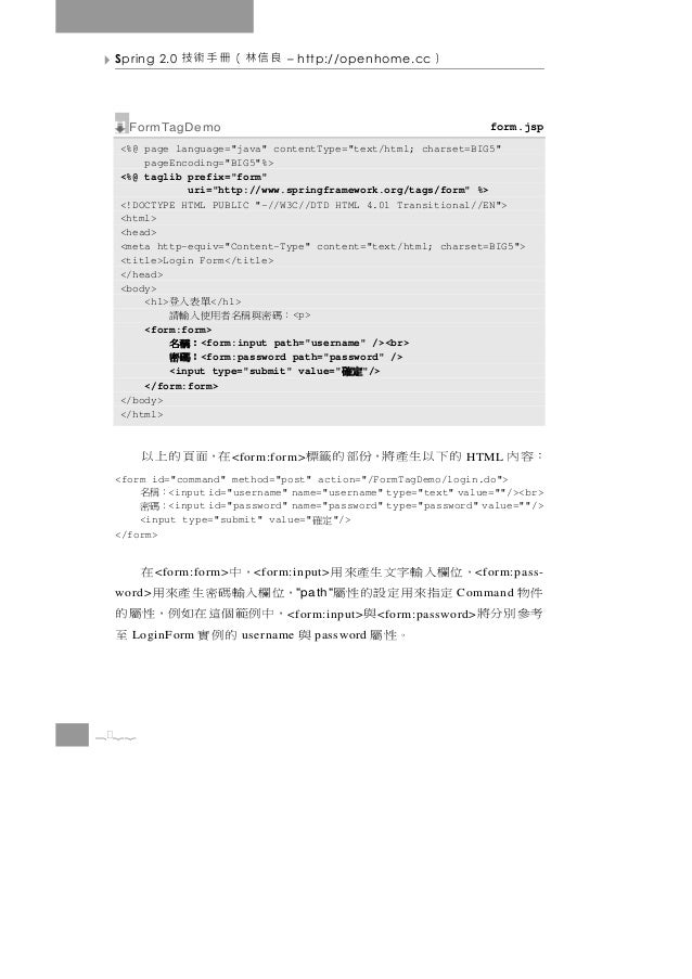 Spring 2.0   良信林(冊手術技           – http://openhome.cc      )   FormTagDemo                                                 ...