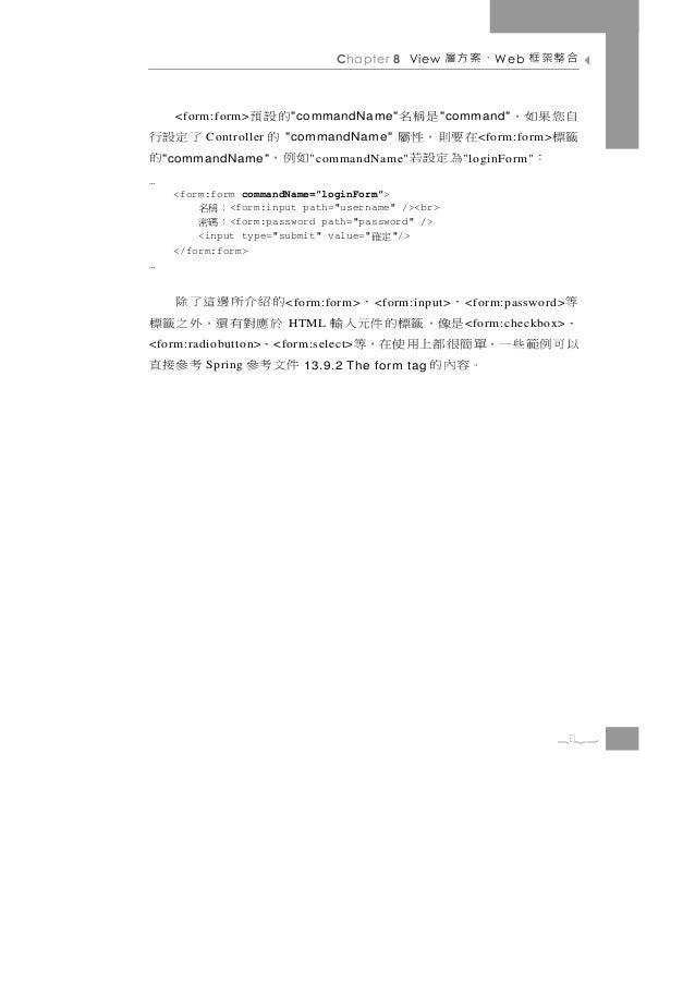 "Chapter 8 View   、案方層      W eb   合整架框     <form:form>    的設預   "" commandName""        是稱名"" command""   自您果如,了定設行      Contr..."