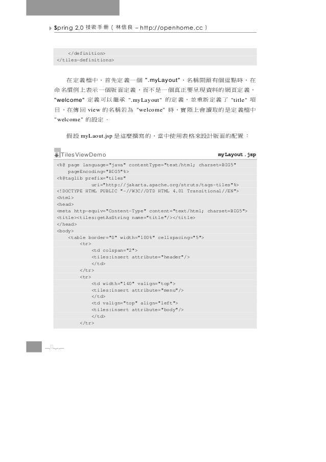 Spring 2.0   良信林(冊手術技       – http://openhome.cc   )      </definition>  </tiles-definitions> 在,時點逗個有頭開稱名,              個一...