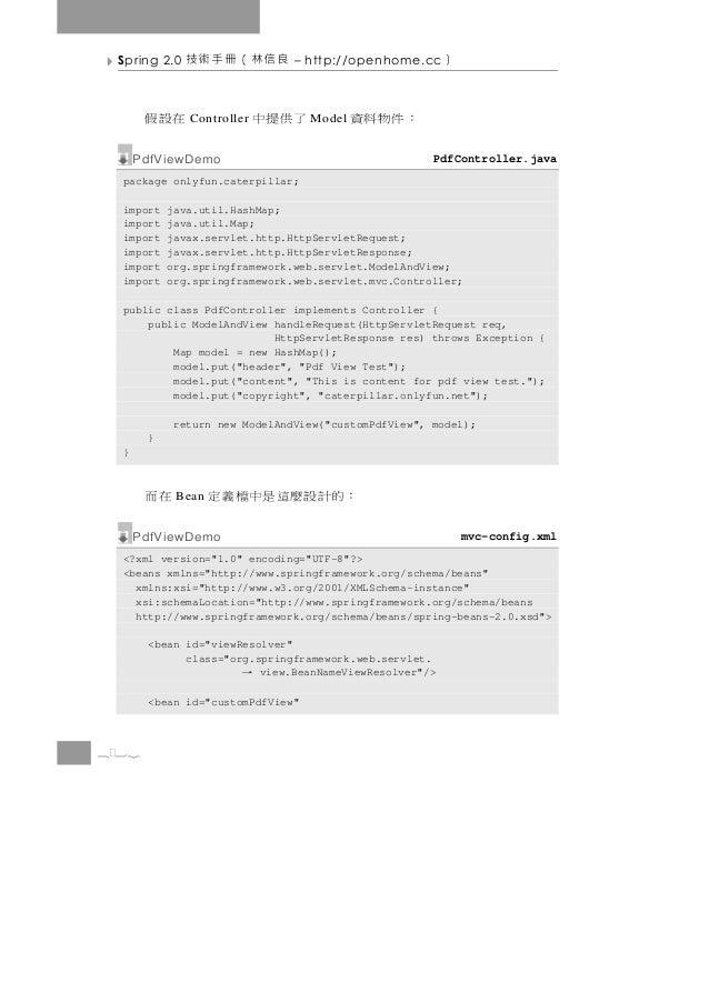 Spring 2.0   良信林(冊手術技         – http://openhome.cc     )       在設假    Controller   了供提中   Model   :件物料資      PdfViewDemo  ...