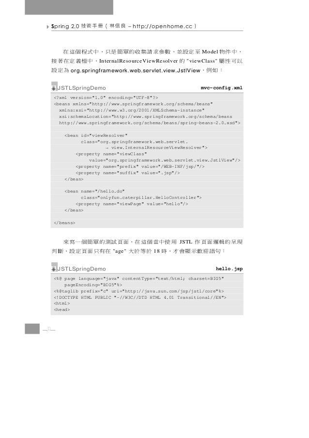 Spring 2.0   良信林(冊手術技         – http://openhome.cc      )  ,中件物    至 定 設並, 數 參 求 請 集 收 的 單簡是 只 , 中 式 程 個 這 在           Mod...