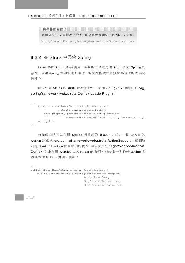 Spring 2.0     良信林(冊手術技           – http://openhome.cc    )           於關有    Struts    的 上 站 網 我 考 參 以 可,紹 介 的 盡 詳 更   Str...