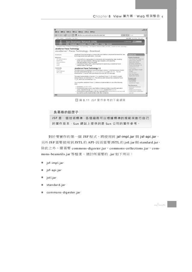 Chapter 8 View      、案方層       W eb    合整架框                            圖   8.11 JSF   頁網載下的考參作實       己 自 行 進 來 範 規 的 準 標 ...