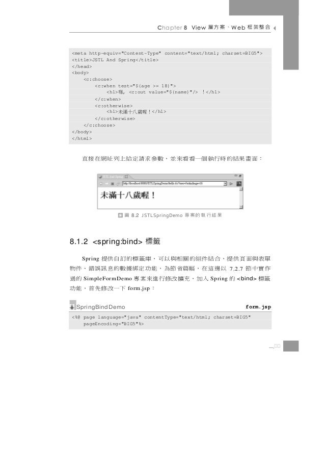 """Chapter 8 View     、案方層     W eb    合整架框<meta http-equiv=""""Content-Type"""" content=""""text/html; charset=BIG5""""><title>JSTL And ..."""