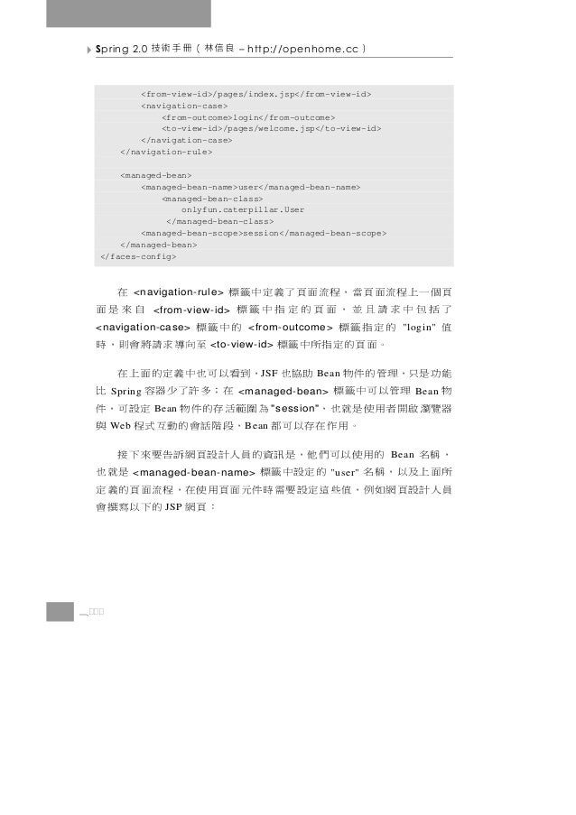 Spring 2.0   良信林(冊手術技         – http://openhome.cc          )            <from-view-id>/pages/index.jsp</from-view-id>    ...
