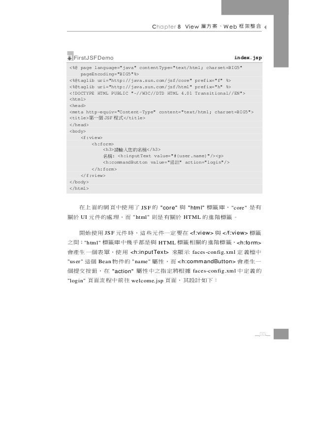 Chapter 8 View    、案方層    W eb    合整架框  FirstJSFDemo                                                      index.jsp<%@ pag...