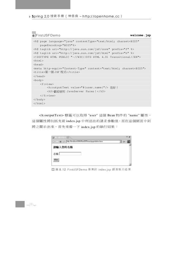 Spring 2.0   良信林(冊手術技          – http://openhome.cc           )      FirstJSFDemo                                         ...