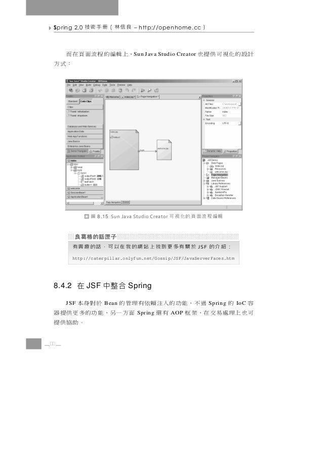 Spring 2.0   良信林(冊手術技           – http://openhome.cc        )    ,上輯編的程流面頁在而                     S un Java Studio Creator ...