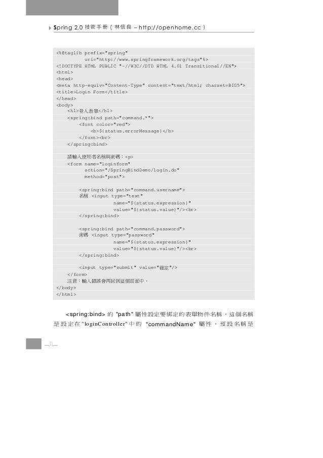 "Spring 2.0   良信林(冊手術技            – http://openhome.cc   )  <%@taglib prefix=""spring""             uri=""http://www.springfra..."
