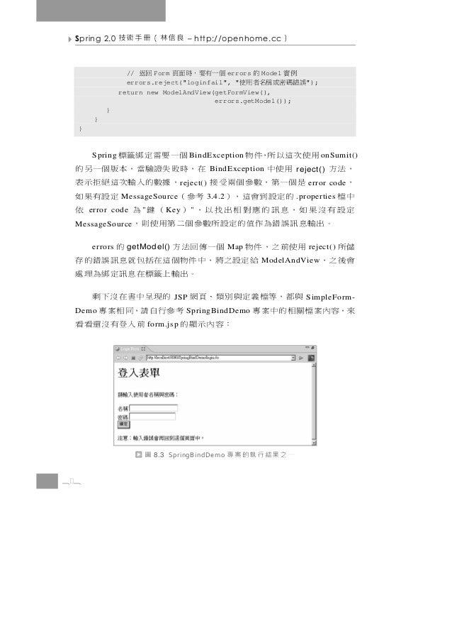 Spring 2.0   良信林(冊手術技              – http://openhome.cc      )                 // 回返  Form   例實    的    errors            ...
