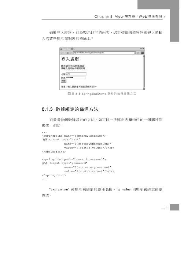 Chapter 8 View   、案方層   W eb   合整架框輸前之與息訊誤錯將籤標定綁,容內的下以示顯會則,誤錯入登果如                  : 上 籤 標的應 對 在 示 顯 料 資 的 入              ...