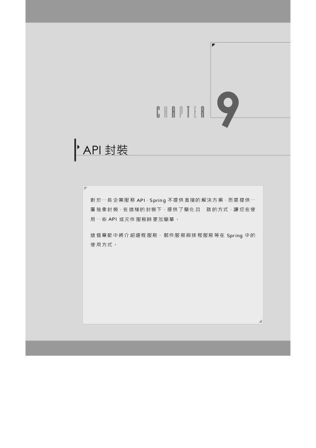 。式方用使的中   Spring   在等務服程排與務服件郵、務服程遠紹介將中節章個這                         。單簡加更時務服件元或 些一用    API使 在 您 讓,式 方 的 致 一 且 化 簡 了 供 提,下 ...