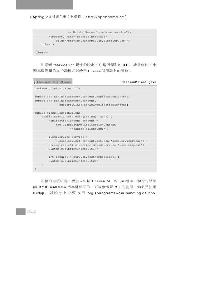 "Spring 2.0      良信林(冊手術技          – http://openhome.cc      )                          → HessianServerDemo/some.service""/>..."
