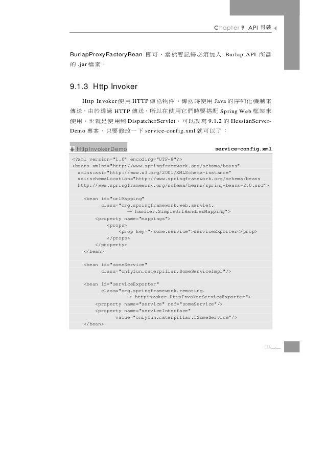 Chapter 9 API      裝封BurlapProxyFactoryBean       入加須必得記要然當,可即                 Burlap API   需所的   .jar   。案檔9.1.3 Http Inv...