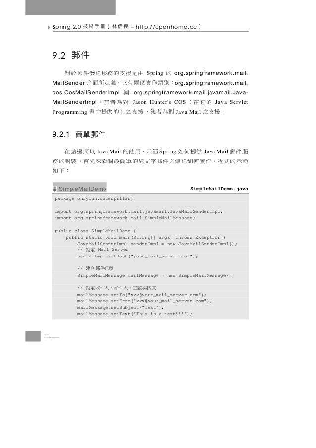 Spring 2.0   良信林(冊手術技         – http://openhome.cc   )9.2 郵件             的       由 是 援支的 務 服 送 發 件 郵 於 對                  ...