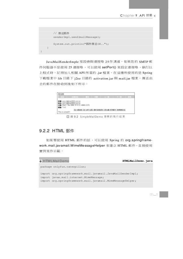 "Chapter 9 API   裝封         // 件郵送傳         senderImpl.send(mailMessage);         System.out.println(""    送傳件郵   OK.."");   ..."