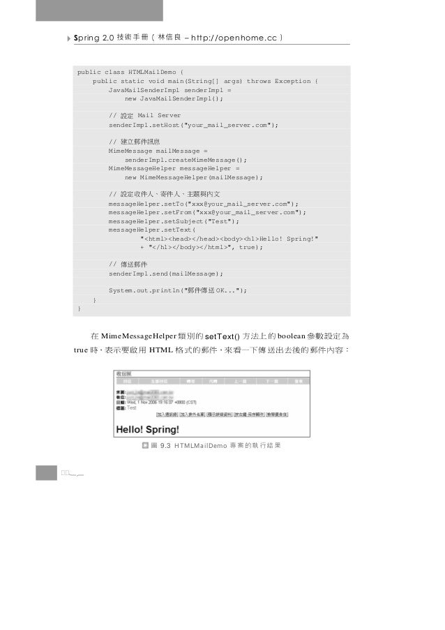 Spring 2.0    良信林(冊手術技         – http://openhome.cc   ) public class HTMLMailDemo {     public static void main(String[] a...