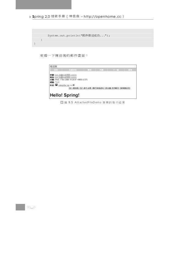 "Spring 2.0   良信林(冊手術技           – http://openhome.cc   )            System.out.println(""   功成送傳件郵   ..."");        }    }  ..."