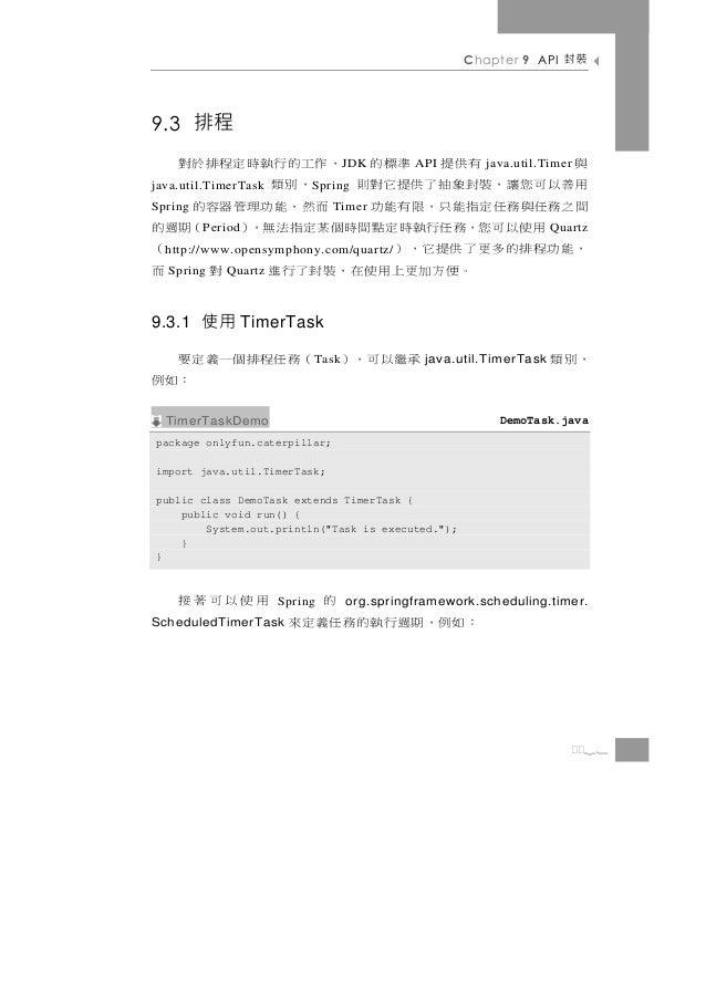 Chapter 9 API     裝封9.3 排程與           有 供 提 準 標 的 , 作工的 行 執 時 定 程 排 於 對                                   J DK      API   ...