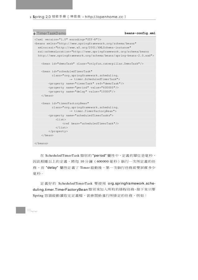 Spring 2.0   良信林(冊手術技          – http://openhome.cc        )  TimerTaskDemo                                            bea...