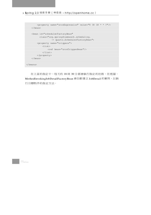 """Spring 2.0   良信林(冊手術技       – http://openhome.cc       )         <property name=""""cronExpression"""" value=""""0 30 18 * * ?""""/>  ..."""