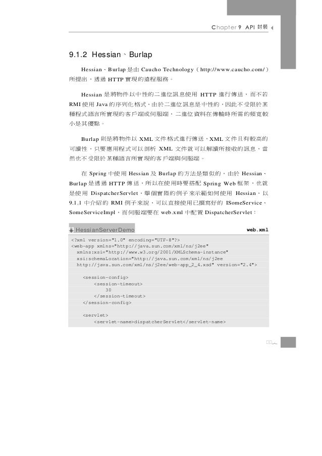 Chapter 9 API       裝封9.1.2 Hessian、Burlap      Hessian      B urlap           由是        、                                ...