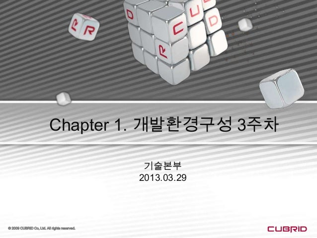 © 2009 CUBRID Co, Ltd. All rights reserved. Chapter 1. 개발환경구성 3주차 기술본부 2013.03.29 1