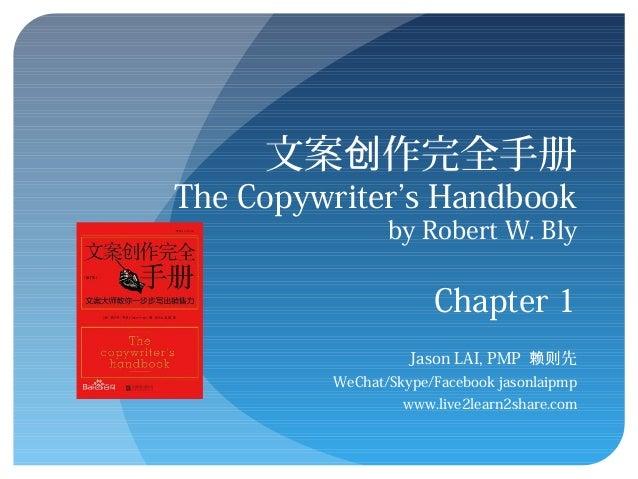 文案 作完全手册创 The Copywriter's Handbook by Robert W. Bly Chapter 1 Jason LAI, PMP 先赖则 WeChat/Skype/Facebook jasonlaipmp www.li...