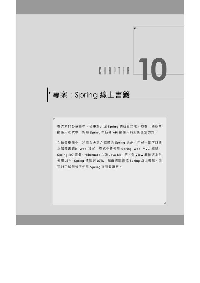 。案專發開來       用使何如到解了以可                                Spring您,籤 書 上 線   成 完 際 實 由 藉, 與 籤 標        Spring                JS...