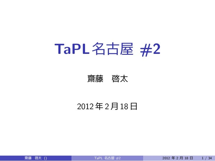 TaPL                      #2       2012          2    18()            TaPL       #2         2012   2   18   1 / 34