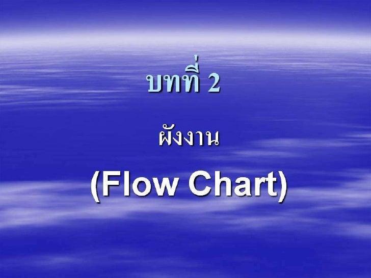 Chap 2 flow chart