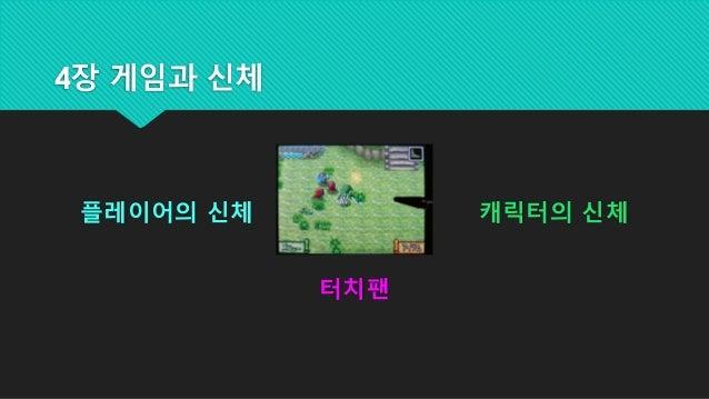 4장 게임과 신체 플레이어의 신체 캐릭터의 신체 터치팬