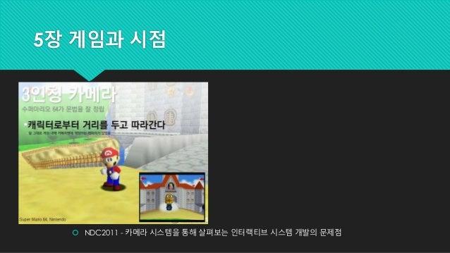 5장 게임과 시점 주의점  NDC2011 - 카메라 시스템을 통해 살펴보는 인터랙티브 시스템 개발의 문제점