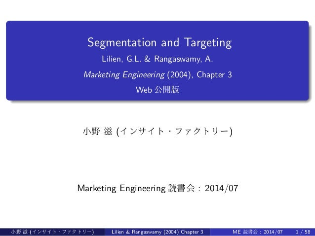 . ...... Segmentation and Targeting Lilien, G.L. & Rangaswamy, A. Marketing Engineering (2004), Chapter 3 Web 公開版 小野 滋 (イン...